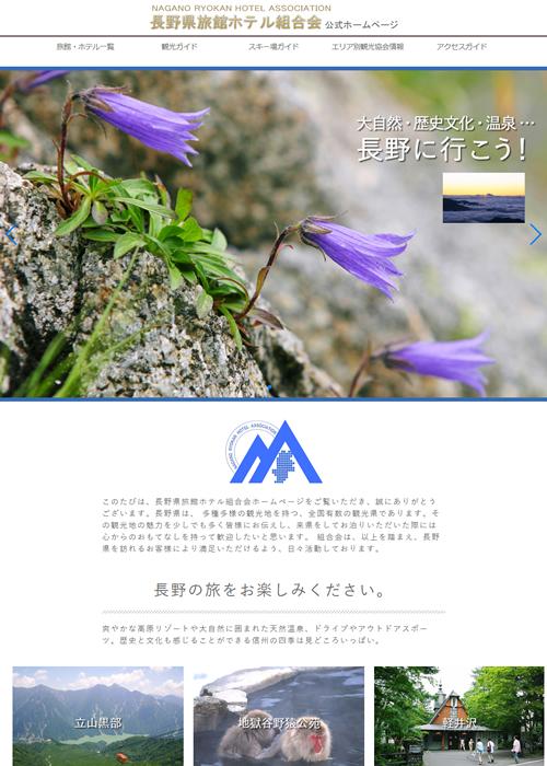長野県旅館ホテル組合会様